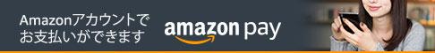 Amazonアカウントでお支払いできます